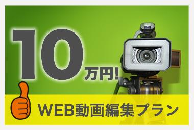 WEB動画編集プラン