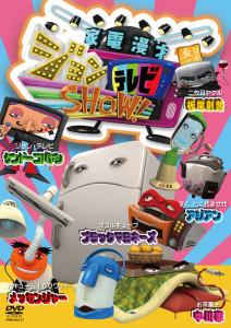 ミルキーカートゥーン DVD『家電芸人ジョン・テレビショー』TVCF