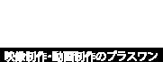 映像制作・動画制作のプラスワン|東京の映像制作会社(豊島区東池袋)