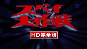 スーパードラマTV『スパイ大作戦 HD完全版』トレーラー
