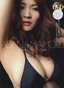 学研 護あさな『ハダカノ女神』