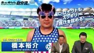 SUNSTAR 『SUNSTAR TONIC スッキリ!JAPANメンバー発表』