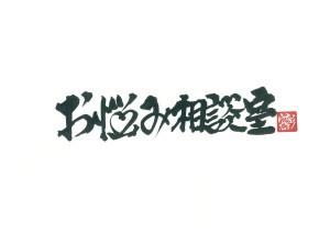 中谷彰宏お悩み相談室「今、君が必要としている言葉がきっとここにある。」