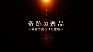 スター・チャンネル『奇跡の逸品』